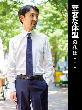 マルティニーク プレス 大橋 渡さん<br><b>体型PROFILE:</b>身長173cm/全体的にかなり痩せ型/なで肩/前肩ぎみ