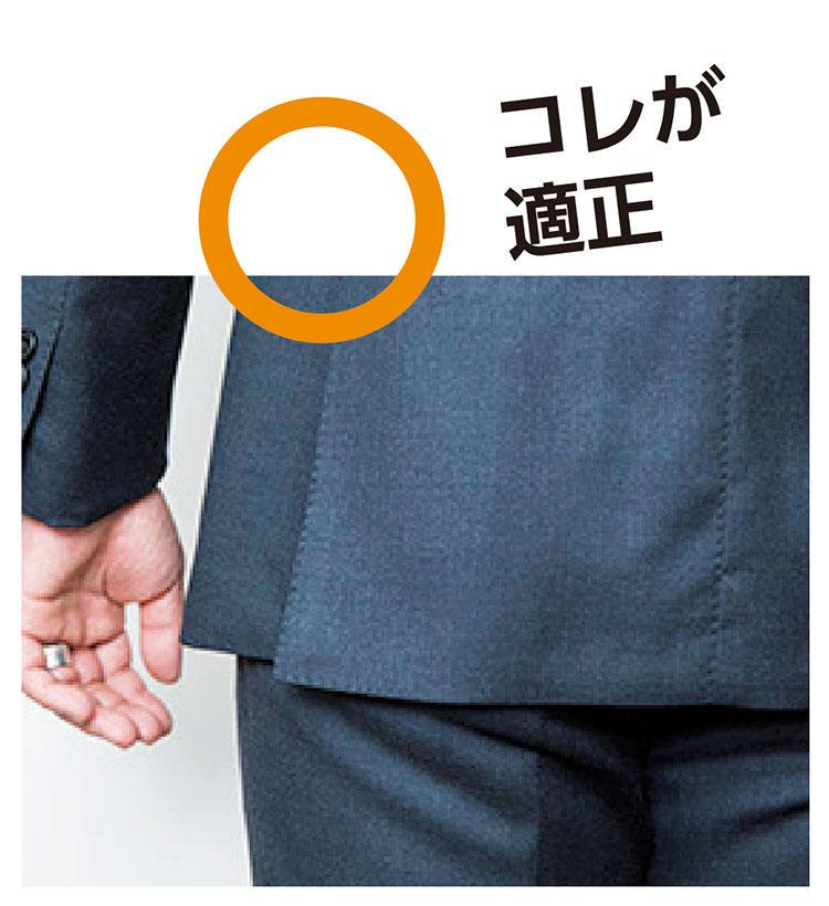 <b>【4】ヒップが隠れる丈</b>「着丈のバランスは時代とともに若干変わります。クラシック回帰が進む今は、ヒップがしっかり隠れる程度が目安。ヒップが半分以上出てしまうものは×です」