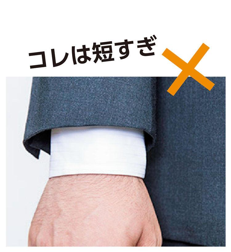 <b>【6】袖はシャツが1.5cm程度出る丈</b>「ジャケットの袖が適正かを判断するには、シャツ袖の覗き具合を見てみましょう。1〜1.5cm見えるのが正解。見えすぎも不恰好ですが、全く見えないのも×です」