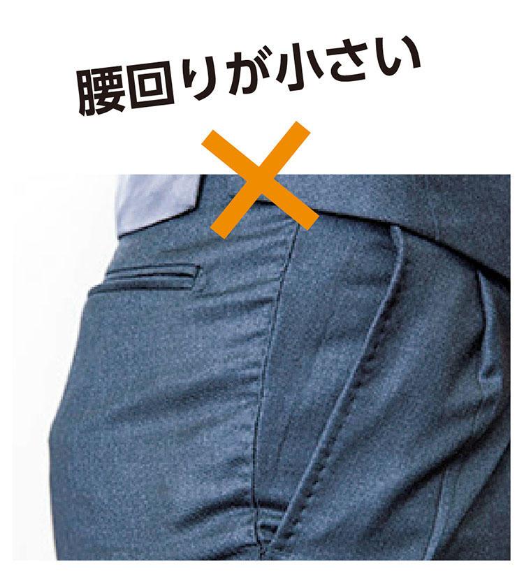 <b>【8】ポケットが開かない</b>「このようにパンツのポケットが開いてしまっている場合、腰回りがキツすぎです。着心地にも影響しますし、過度に細いとかえって脚が太く見える場合もあります」
