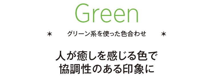 グリーン見出し