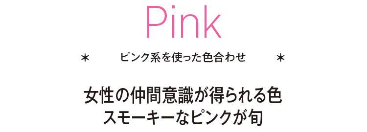 ピンク見出し