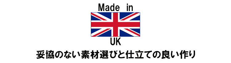 Made in UKの見出し