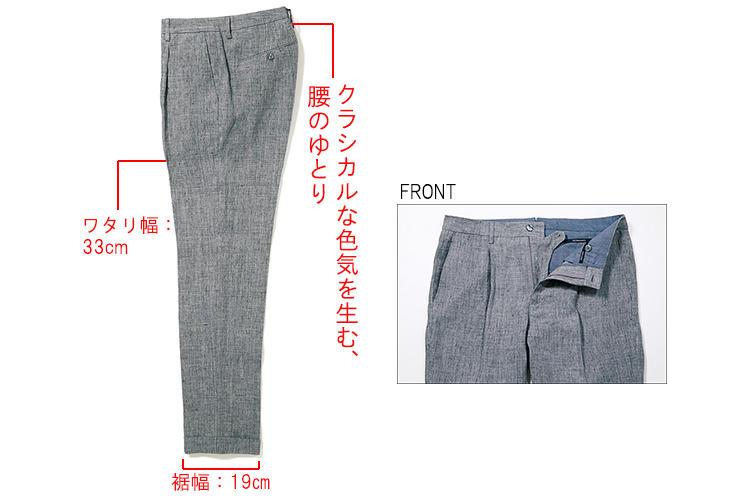 <b>ゆとりあるワンプリーツモデル<br /><font color=red>3EP</font></b><br />チラチラと白糸が浮かぶグレーの生地は麻100%。深めの股上やワンプリーツでゆとりをもたせた腰回りと相まって、大人の夏パンツに格好の佇まいだ。クラシックながら、裾を細めに設定していることでモダンに穿けるのもよい。2万8000円(バインド ピーアール)</p>