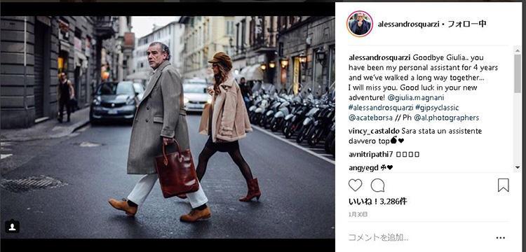 <strong>Alessandro Squarzi</strong><br />イタリアでファッションのショールームを経営するアレッサンドロ・スクァルツィ氏は、ファッションスナップの常連として超有名人。彼もアカーテを愛用している。