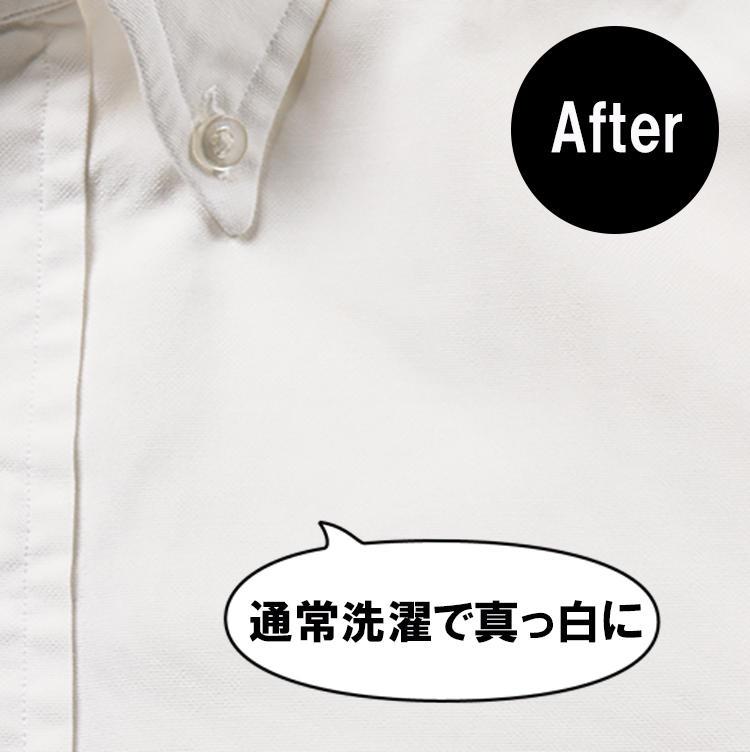 ご覧のとおり、通常洗濯で真っ白に。完璧除去に成功!
