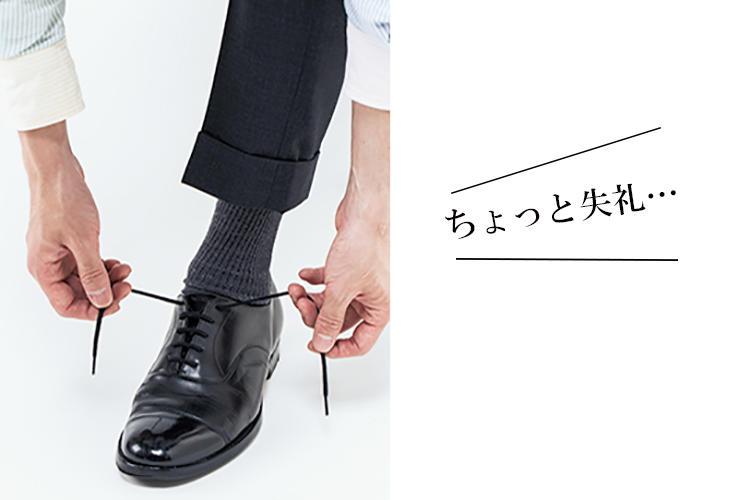 靴紐がほどけた!