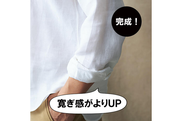 リネン素材やゆったりフィットといった寛ぎ感あるシャツは、クシュっと無造作な袖まくりがサマになる。袖の長さも手首付近の7分丈にしてユルさを活かそう。
