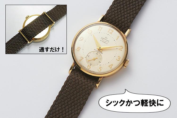 パーロンストラップで手持ちの時計を気軽にイメチェン!