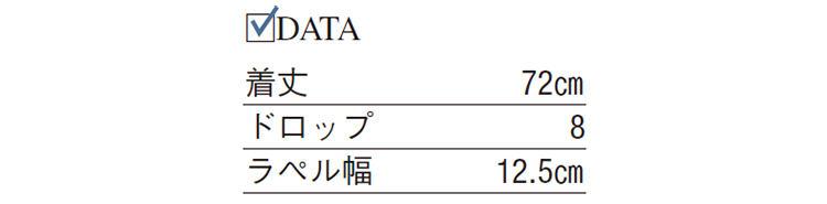 幅広ピークトラペルジャケットのデータ
