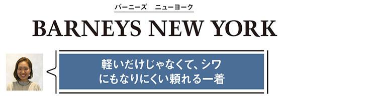 fバーニーズ ニューヨーク PR 藤枝理紗さん