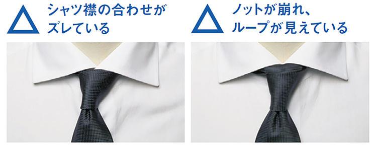 シャツ襟の合わせがズレている、ノットが崩れ、ループが見えている