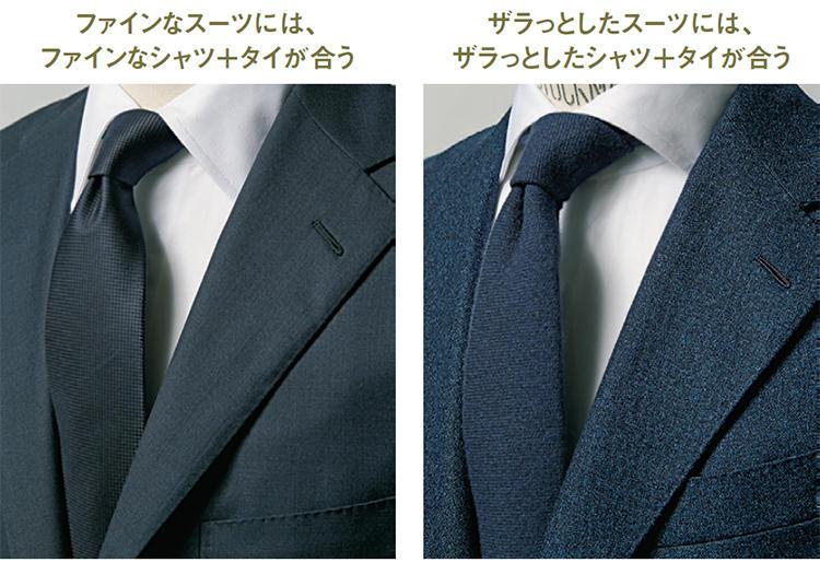 スーツとシャツ、タイの素材に統一感がありますか?