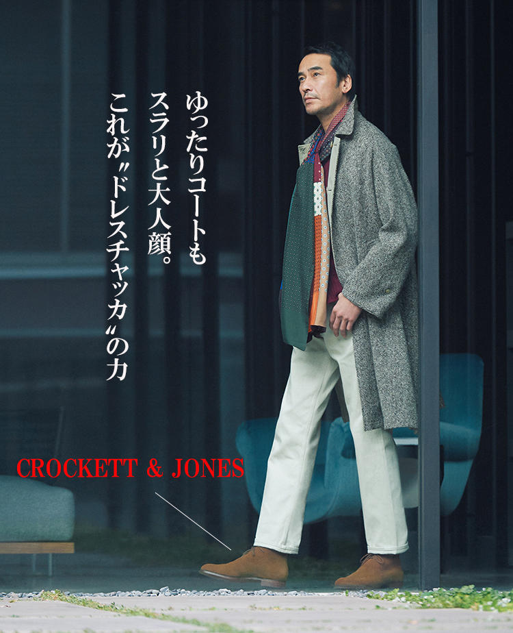 クロケット&ジョーンズのチャッカブーツを履いたモデル