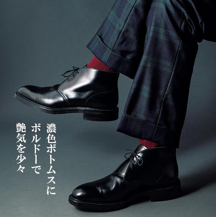 <b>トラッドを都会的に見せたいときに</b><br />ブラックウォッチパンツに黒チャッカと濃色どうしの合わせに、靴下で差し色を。トラッドにほんのり艶気を醸し出せる。靴5万9000円/ジョセフ チーニー(渡辺産業プレスルーム) 靴下3400円/ドレイクス(ドレイクス 銀座店) パンツ2万1000円/オールド イングランド(オールド イングランド オム 広尾店)