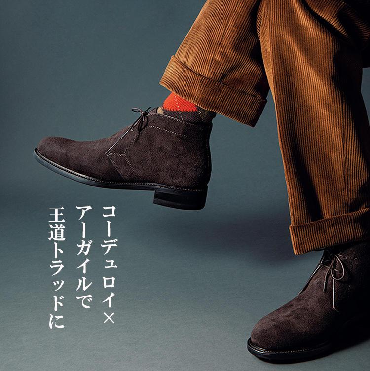 <b>この懐かしさが今、また新鮮</b><br />この冬、旬なコーデュロイパンツをチャッカに合わせるなら、いっそ思い切りトラッドに振ってもよし。この懐かしさが、また新鮮だ。靴2万8000円/42ND ロイヤル ハイランド(42ND ロイヤル ハイランド 代官山店) 靴下3100円/パンセレラ(リング東京店) パンツ3万4000円/ベルナールザンス(グジ 東京店)