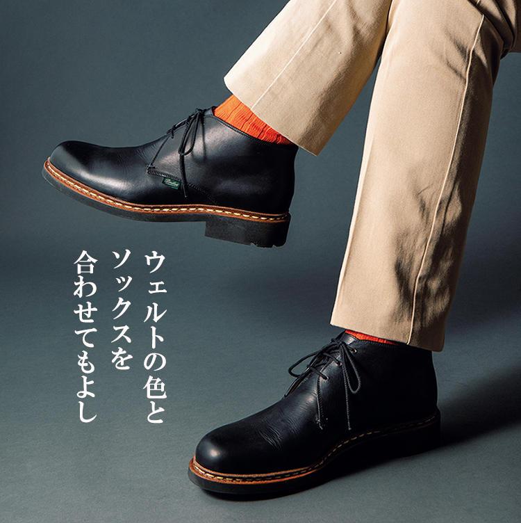 <b>コントラストが効いた靴を活かす合わせ</b><br />黒のアッパーにライトブラウンのウェルトでコントラストを効かせたユニークな靴。そこで、ウェルトの色みとリンクさせてオレンジの靴下を。こんな足元コーディネートも洒脱だ。靴6万2000円、靴下2200円/以上パラブーツ(パラブーツ青山店)パンツ3 万5000円/シーアンドシー パンタローニ(グジ 東京店)