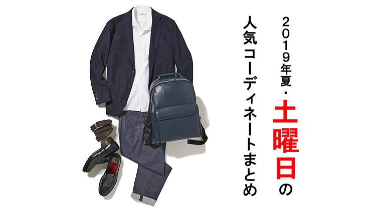 fashion_20190817_satday_sp.jpg