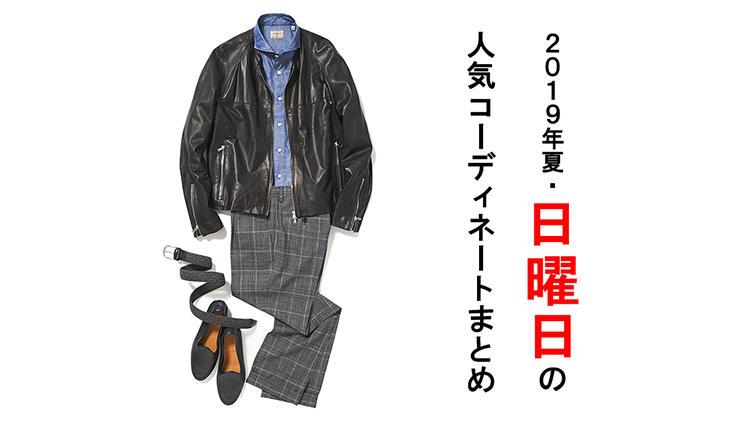 fashion_20190818_sunday_sp.jpg