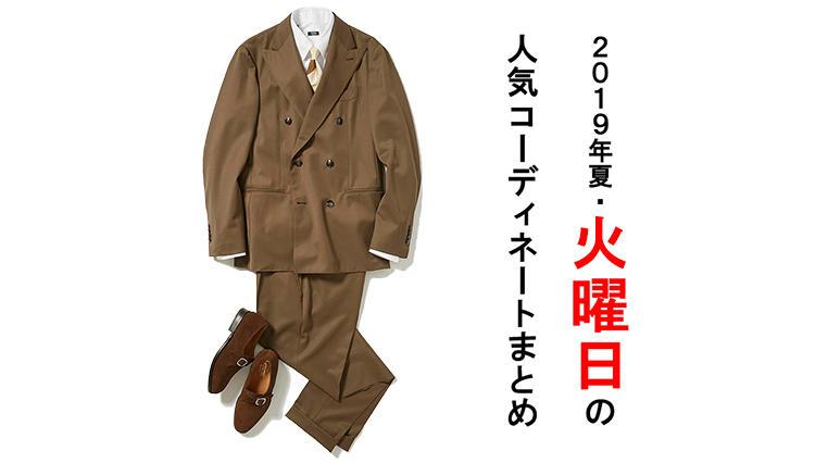 fashion_20190820_tuesday_sp.jpg
