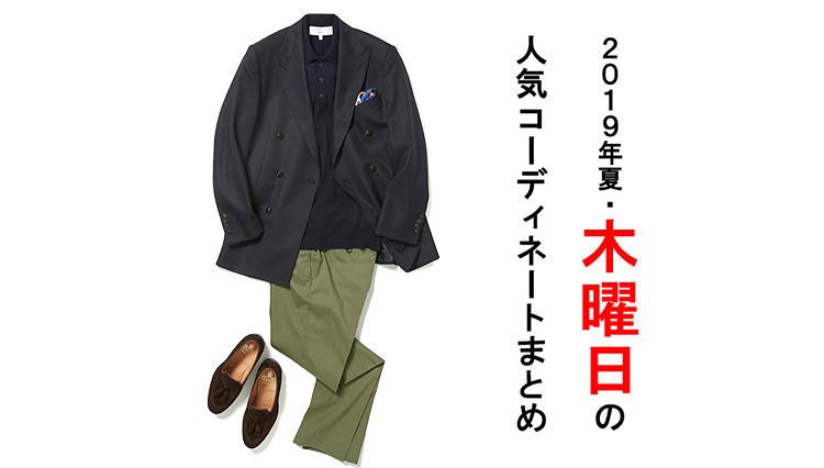 fashion_20190822_thursday_sp.jpg