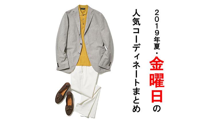 fashion_20190823_friday_sp.jpg