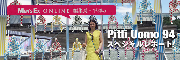 2019春夏メンズの一大展示会「Pitti Imagine Uomo 94」のレポートがスタート!【Pitti 94 Report ♯02】