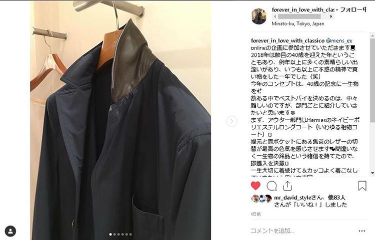 「40歳記念の一生モノ」というエルメスのネイビーポリエステルロングコート。襟裏とポケットにさりげなくあしらわれたレザーの切り替えが、さすがの色気!