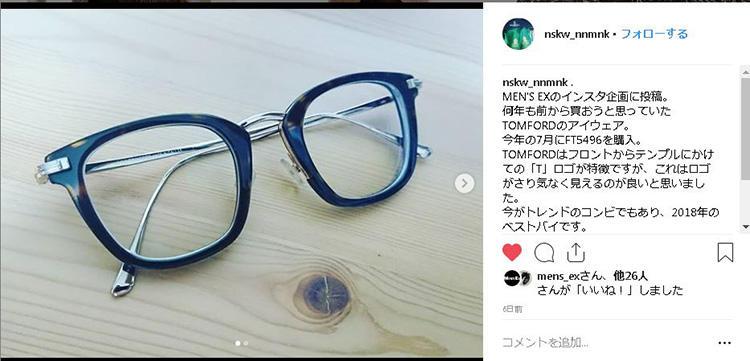 「何年も前から買おうと思っていた」トム フォードのメガネ。フロントからサイドへの「T」ロゴはさりげなく見えると、横顔のお洒落感も倍増します。