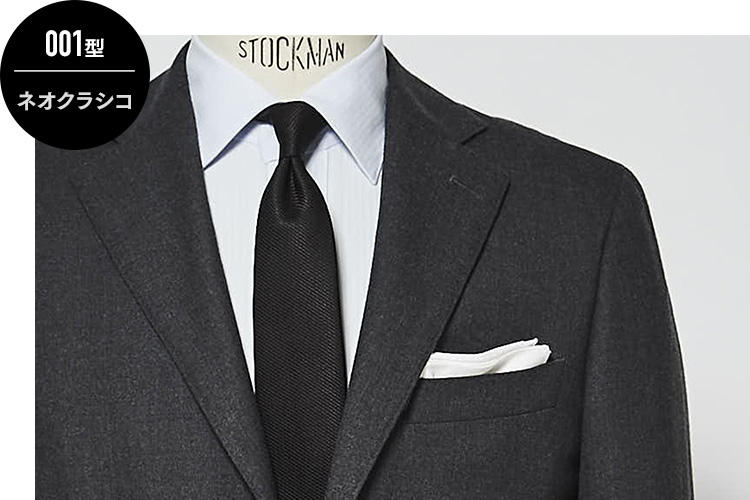 ファッションディレクター干場義雅氏が監修した「ネオクラシコ」モデル。ジャケットは、着丈短めのコンパクトなフォルムでフロントカットを大きく開いた「ワイドフロント」スタイル。ラペルも細くシャープでモダンな印象で、ベルトレスの2プリーツパンツをセットしたトレンド感あるスタイル。