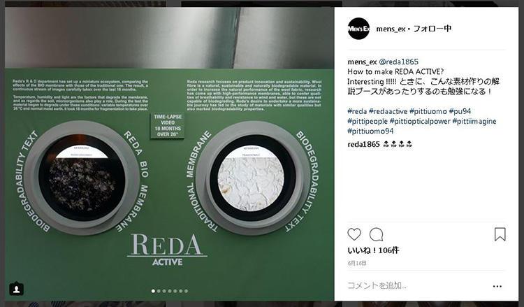 REDAのプレゼンテーションは、最新機能素材の「レダ アクティブ」が出来るまでを分かりやすく展示。