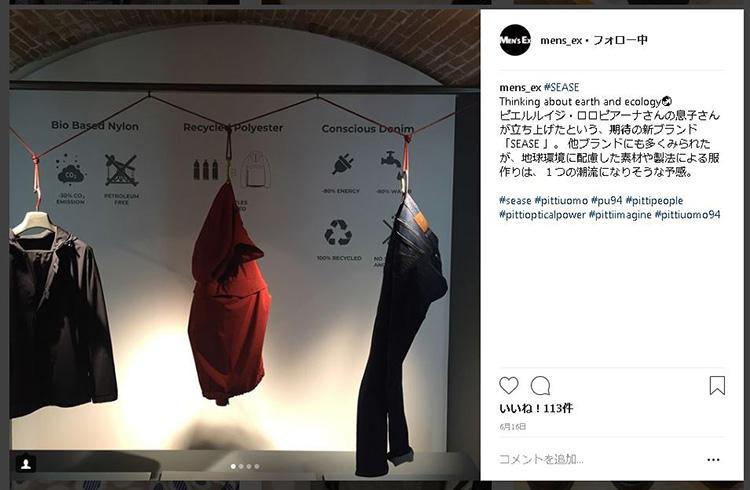 ロロ・ピアーナ一族の新ブランド「シーズ」。環境に配慮したハイテク素材が多数登場。