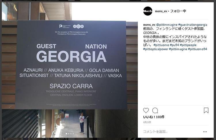 毎回ピッティで特定の国にフォーカスするゲストネーション。今回は、ジョージアに注目。知られざる新鋭ブランドが多数登場。