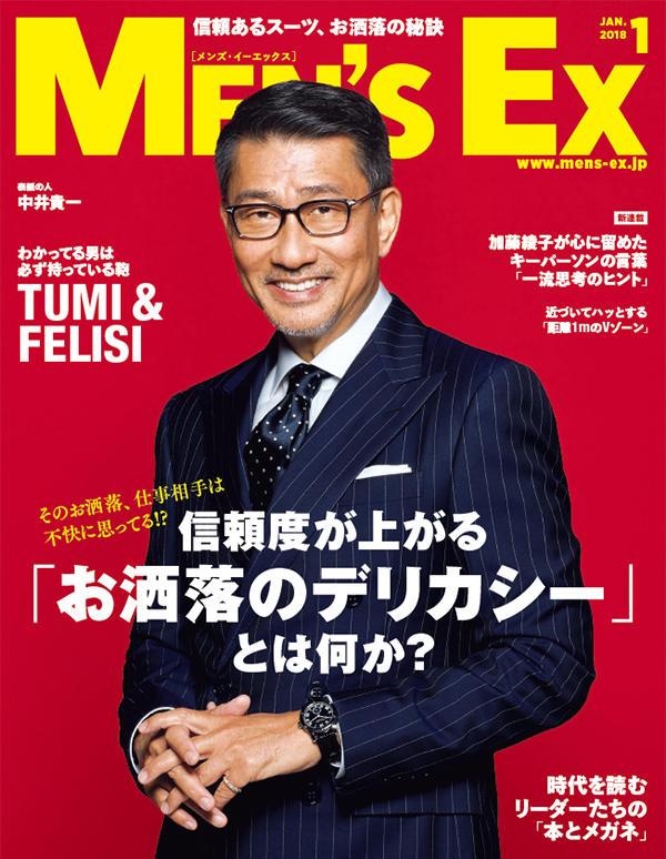 MEN'S EX_サルト