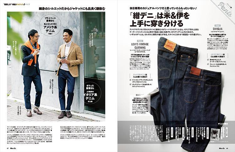 【'着回し力'で選ぶジャケット&パンツ】「紺デニ」は米(アメトラ)&伊(イタリア)を上手に穿き分ける
