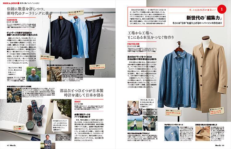 【MADE in JAPAN 世界に誇るモダンここにあり!】新世代の「編集力」 そこには'日本'を盛り上げるキーパーソンの存在あり
