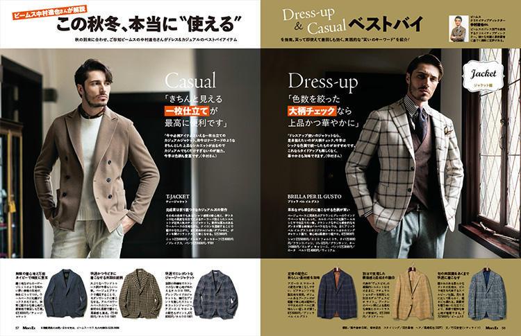 【ビームス中村達也さんが解説】この秋冬、本当に'使える'Dress-up & Casual ベストバイ