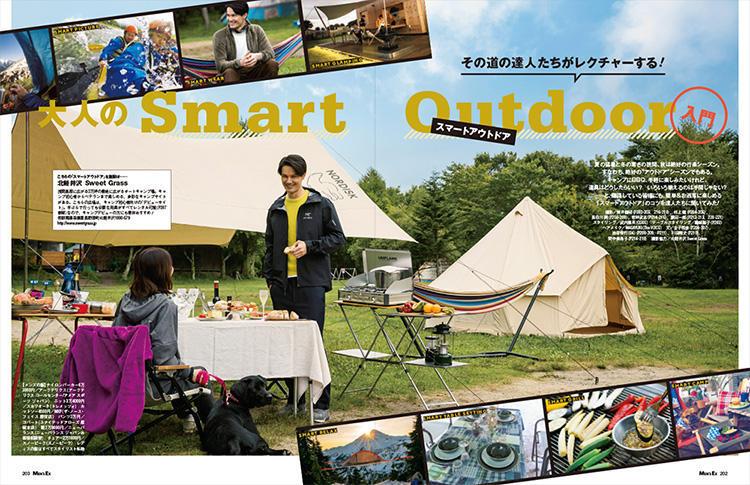 大人のSmart Outdoor【入門】