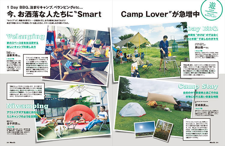 大人のSmart Outdoor【入門】今、お洒落な人たちに'Smart Camp Lover'が急増中