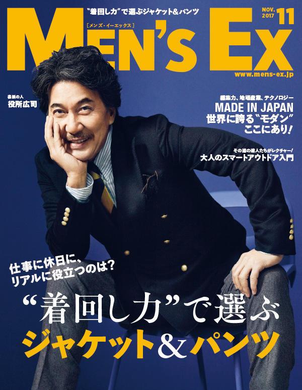 「表紙の人」は俳優・役所広司さん<br><a href='http://www.mens-ex.jp/magazine/2017/201711.html' target='_self'> >>もっと詳しく見る</a>