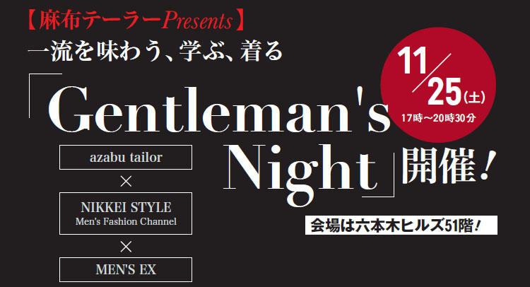 Gentleman's Night