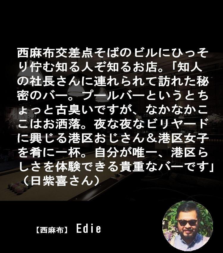 【西麻布】『Edie』(住所・電話番号非公開)