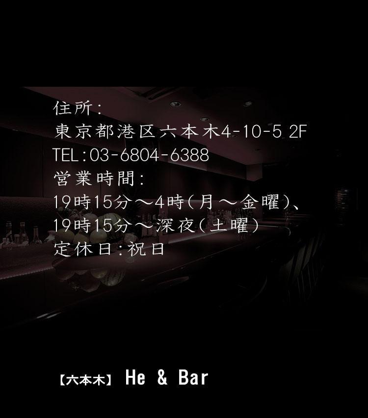 【六本木】He & Bar(TEL:03-6804-6388、東京都港区六本木4-10-5 2F)