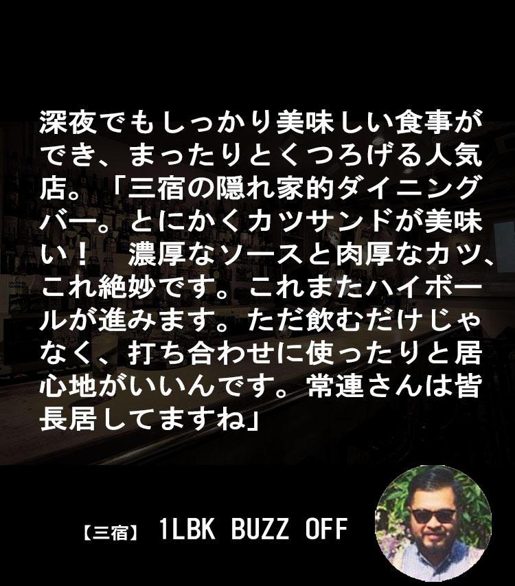 【三宿】1LBK BUZZ OFF(TEL:03-3795-6557、東京都世田谷区三宿1-6-3 MILESTONE BUILDING4F)