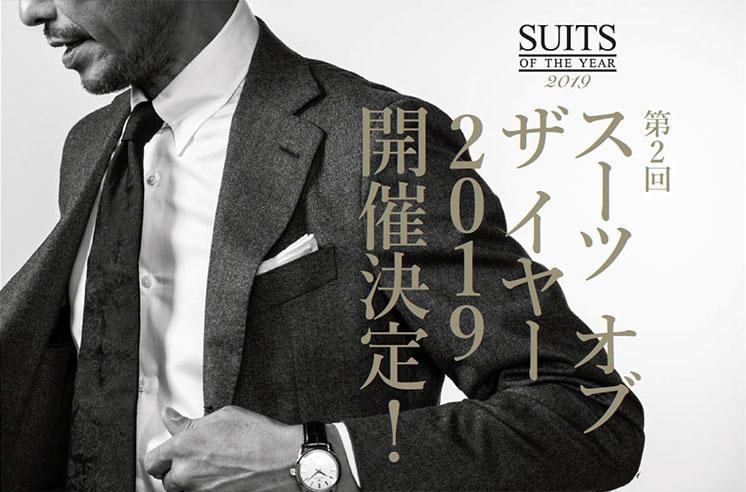 第2回「スーツ オブ ザ イヤー 2019」開催【授賞式&アフターパーティにご招待】