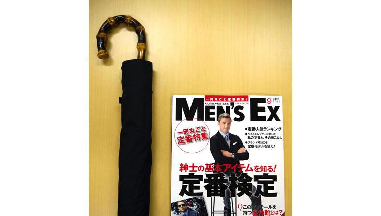 1万円買い物対決勝利アイテム【フォックス・アンブレラ】