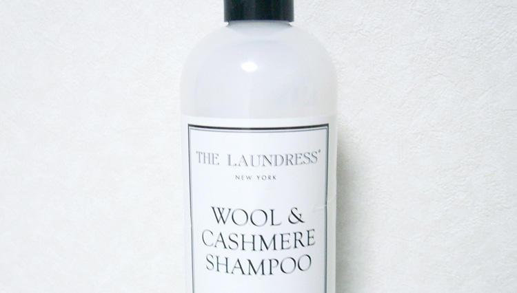 このシャンプーで洗濯が楽しくなります【ランドレス】
