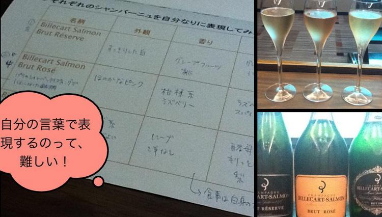 【番外編】コンラッド東京ワインスクール<第1回 シャンパンの基礎知識>