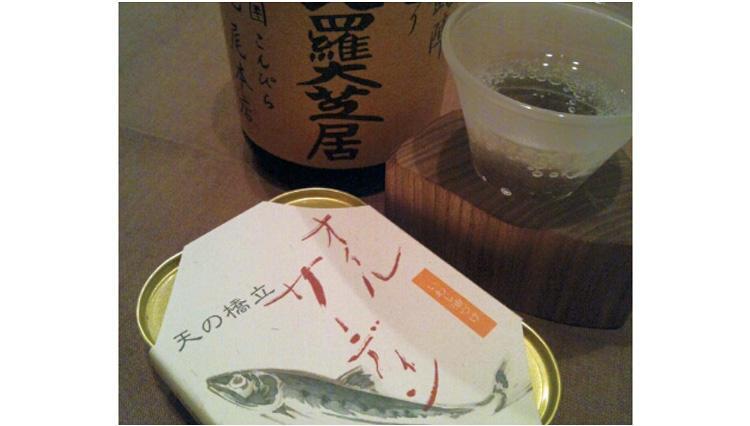 秋の夜長を楽しむ酒の肴はこの缶詰で決まり!【竹中缶詰】