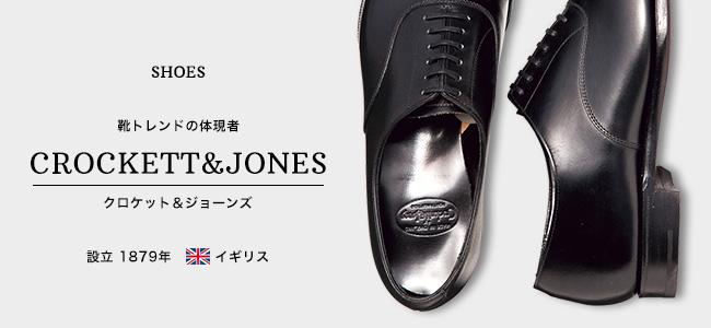 モデル-クロケット&ジョーンズ